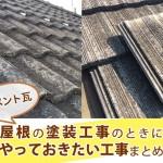 セメント瓦(乾式洋瓦)の屋根塗装工事の時にやっておくと良い屋根のメンテナンス工事まとめ【モニエル瓦編】
