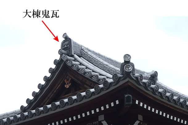「大棟鬼瓦 おおむねおにがわら」難しい屋根の専門用語をやさしく解説。今日の屋根用語!第267日目