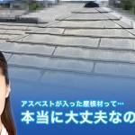 アスベスト(石綿)含有屋根材って大丈夫?代表的な石綿スレートの注意点や撤去方法を解説します。