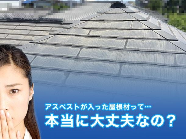 アスベスト(石綿)含有屋根材って大丈夫なの?!代表的な石綿スレート屋根材と注意点