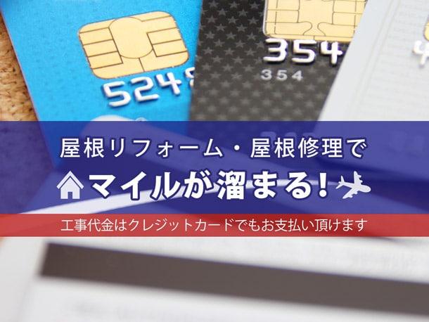 屋根リフォーム、屋根修理でマイルが貯まる!お支払いにクレジットカードがご利用できます。