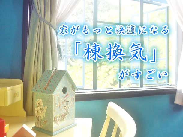 夏の湿気、冬の結露に有効!家がもっと快適になる「棟換気」がすごい。【カビ・湿気・結露対策】