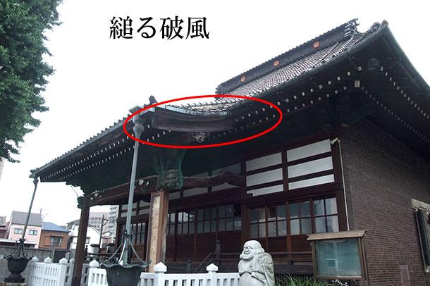 「縋る破風 すがるはふ」難しい屋根の専門用語をやさしく解説。今日の屋根用語!第315日目