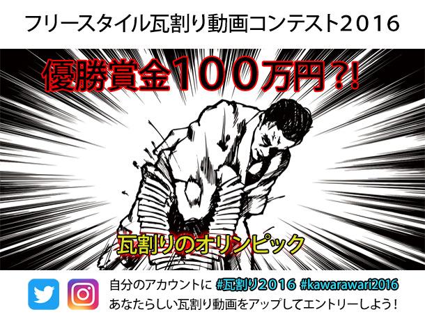 瓦割りオリンピックに1万人参加で優勝賞金100万円?! 『フリースタイル瓦割り動画コンテスト2016』が熱い!
