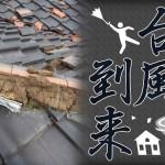 【台風9号直撃】台風直撃による屋根の被害とその対策