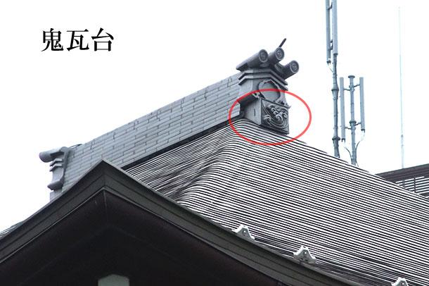 「鬼瓦台 おにがわらだい」難しい屋根の専門用語をやさしく解説。今日の屋根用語!第323日目