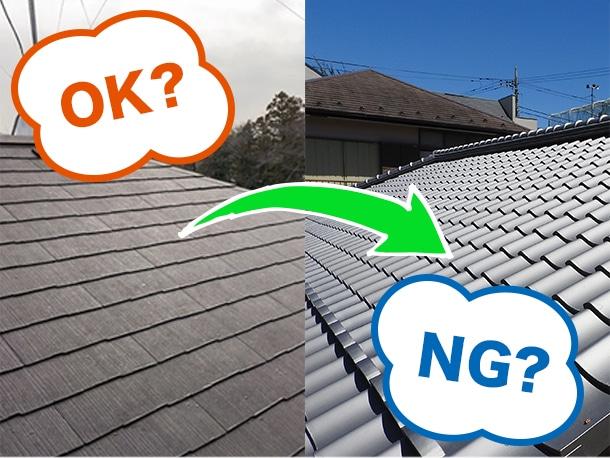 Q. 葺き替えって、今乗ってる屋根材と同じものじゃないとダメなのでは?