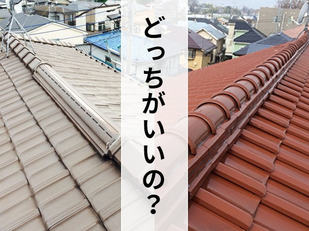 Q. 地震で棟瓦が崩れてしまったのですが、丸棟瓦と三角棟瓦ではどちらが崩れにくいですか?