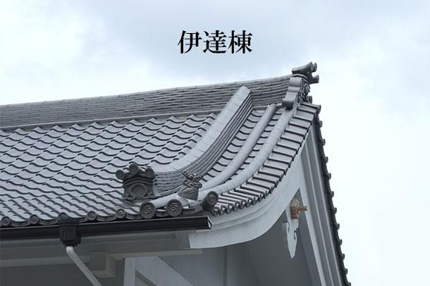 「伊達棟 だてむね」難しい屋根の専門用語をやさしく解説。今日の屋根用語!第345日目