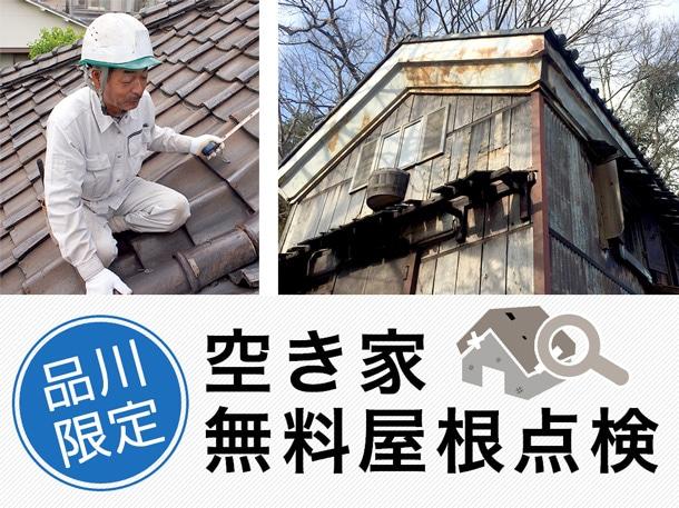 品川区限定!空き家の面倒は見切れないあなたに。空き家の無料屋根点検始めます【特定空き家対策】