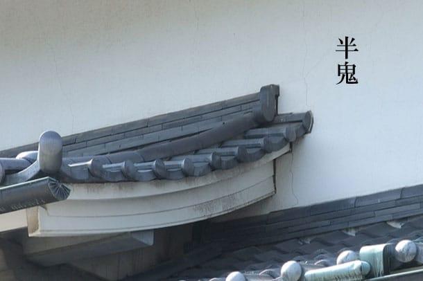 「半鬼 はんおに」難しい屋根の専門用語をやさしく解説。今日の屋根用語!第353日目