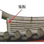 「鬼板 おにいた」難しい屋根の専門用語をやさしく解説。今日の屋根用語!第348日目