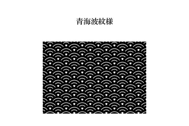 青海波熨斗瓦_2