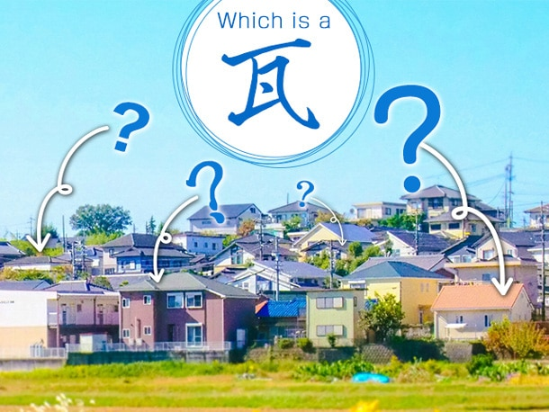 屋根って結局何がどれ?今から屋根材を知りたい時のやさしい入門知識&選び方【種類・特徴】