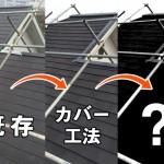 Q. ガルバリウム鋼板でカバー工法を検討中です。でもその後のメンテナンスはどうなるんでしょう?