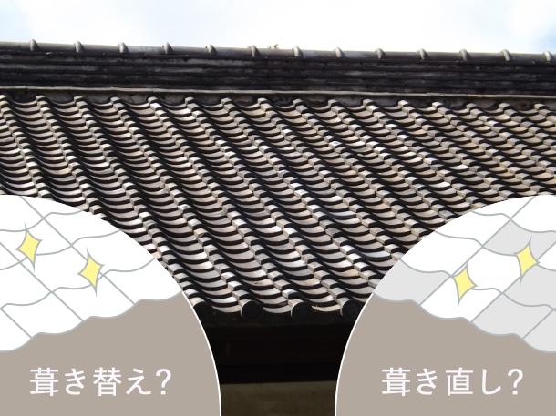 Q. 家の全面改修を考えていますが、葺き替えと葺き直しの違いがよくわかりません。