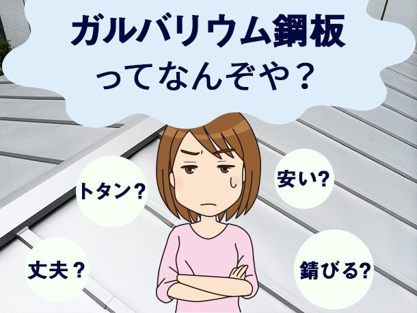 【屋根】そもそもガルバリウム鋼板って結局何?初めに知りたい特徴と注意点