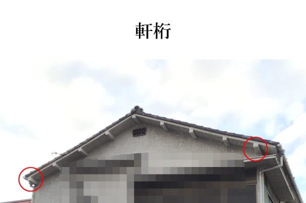 「軒桁 のきげた」難しい屋根の専門用語をやさしく解説。今日の屋根用語!第375日目