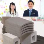 上手に発散!NHKおはよう日本で、最新のストレス対策として瓦割りが紹介されました!