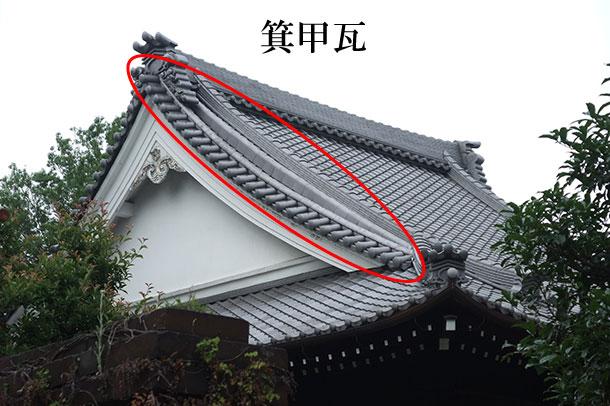 「箕甲瓦 みのこがわら」難しい屋根の専門用語をやさしく解説。今日の屋根用語!第388日目