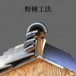 「野棟工法 のむねこうほう」難しい屋根の専門用語をやさしく解説。今日の屋根用語!第377日目