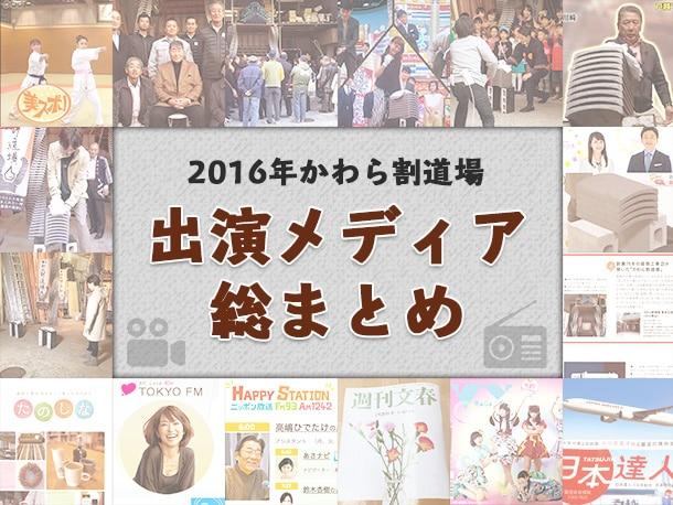 今年もあとわずか!2016年かわら割道場東京支部、出演メディアをまとめて1年を振り返ってみた。