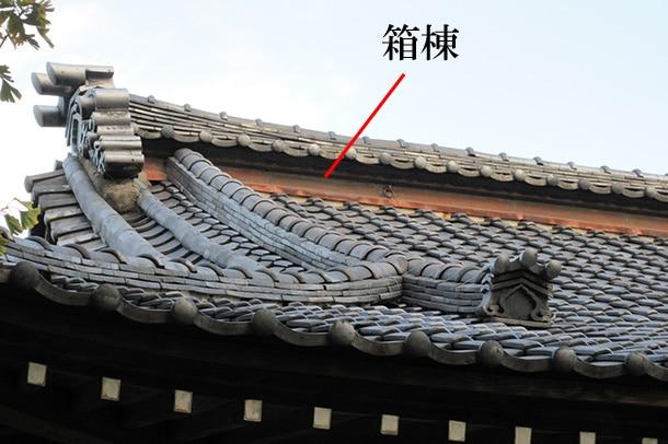 「箱棟 はこむね」難しい屋根の専門用語をやさしく解説。今日の屋根用語!第402日目