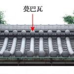 「甍巴瓦 いらかともえがわら」難しい屋根の専門用語をやさしく解説。今日の屋根用語!第403日目