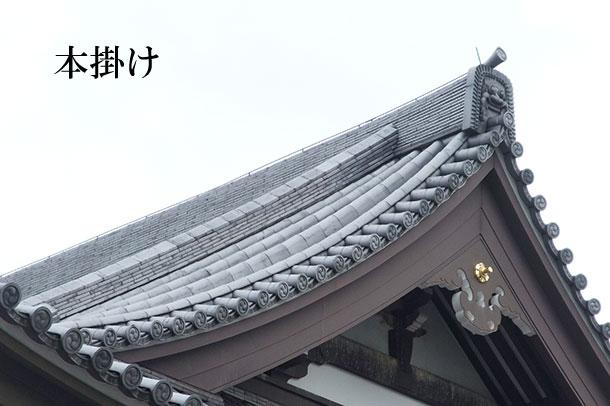 「本掛け ほんかけ」難しい屋根の専門用語をやさしく解説。今日の屋根用語!第416日目