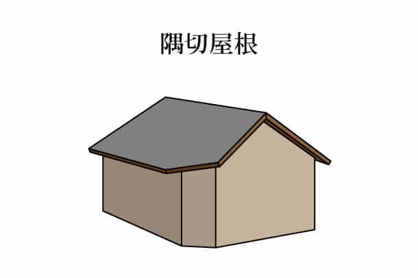 隅切屋根_1
