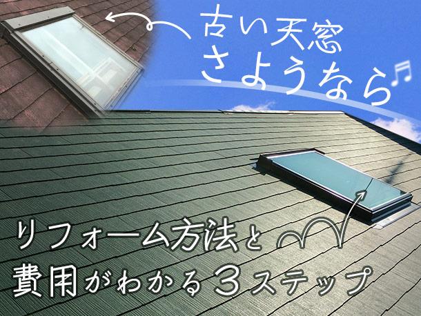 古い天窓さようなら。デメリットを解消するリフォーム方法と費用が誰でもわかる3ステップ