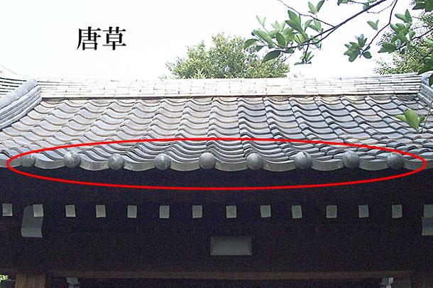 「唐草 からくさ」難しい屋根の専門用語をやさしく解説。今日の屋根用語!第442日目