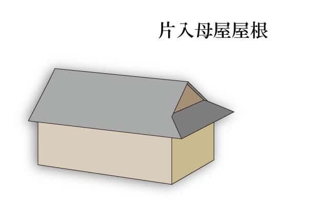 「片入母屋屋根 かたいりもややね」難しい屋根の専門用語をやさしく解説。今日の屋根用語!第433日目