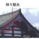「降り懸魚 くだりげぎょ」難しい屋根の専門用語をやさしく解説。今日の屋根用語!第435日目