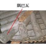 「隅巴瓦 すみともえがわら」難しい屋根の専門用語をやさしく解説。今日の屋根用語!第436日目