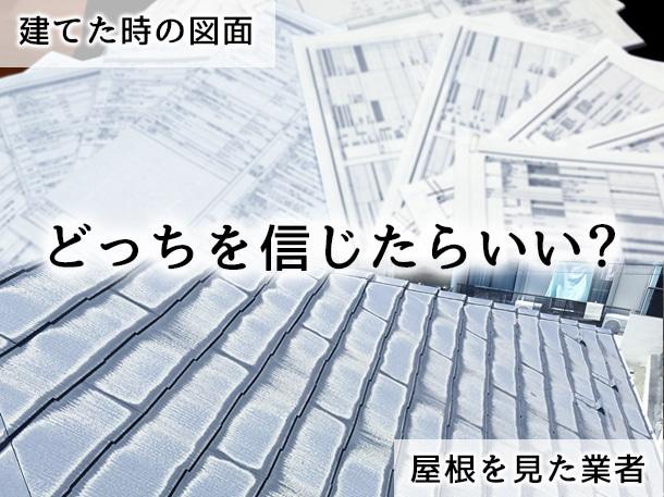 Q. 屋根に使われてるのがパミールだと指摘されたんですが、建築図面には別な屋根材が書いてあります。どちらを信じればいいんですか?