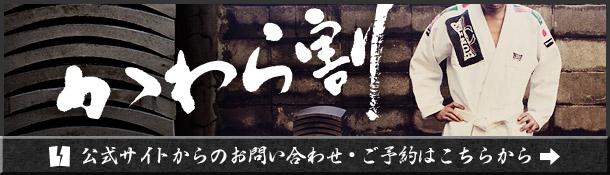 瓦割り道場公式サイト
