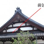 「前包み まえつつみ」難しい屋根の専門用語をやさしく解説。今日の屋根用語!第460日目
