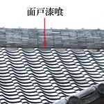 「面戸漆喰 めんどしっくい」難しい屋根の専門用語をやさしく解説。今日の屋根用語!第447日目