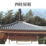 「四柱屋根 しちゅうやね」難しい屋根の専門用語をやさしく解説。今日の屋根用語!第459日目