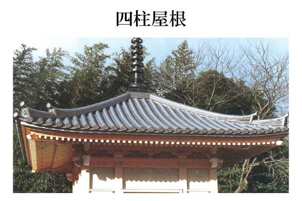 四柱屋根_1