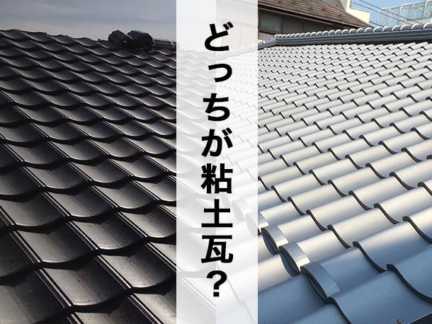 Q. 和型の粘土瓦とスレート瓦(ROOGA雅)の見分け方がわかりません。どこを見たら分かりますか?