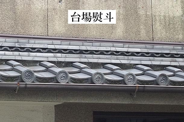 「台場熨斗 だいばのし」難しい屋根の専門用語をやさしく解説。今日の屋根用語!第486日目