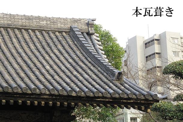 「本瓦葺き ほんがわらぶき」難しい屋根の専門用語をやさしく解説。今日の屋根用語!第472日目