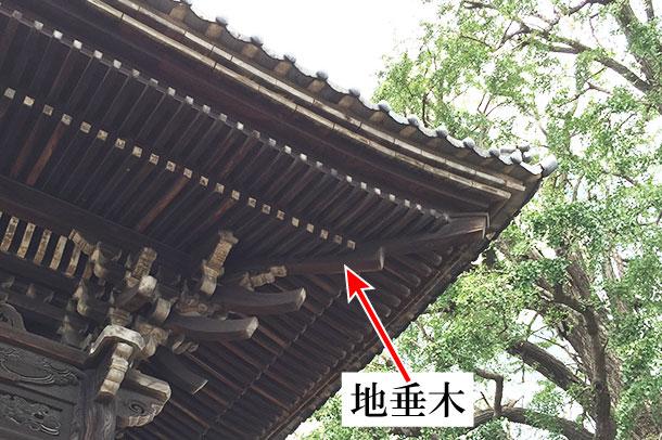 「地垂木 じだるき」難しい屋根の専門用語をやさしく解説。今日の屋根用語!第491日目
