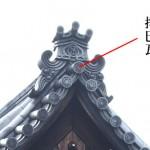 「拝巴瓦 おがみともえがわら」難しい屋根の専門用語をやさしく解説。今日の屋根用語!第487日目