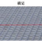 「横足 よこあし」難しい屋根の専門用語をやさしく解説。今日の屋根用語!第482日目