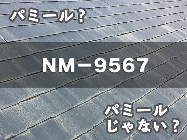 Q. 塗装検討中、屋根が「パミールかも」と言われました。でも仕様書には「NM−9567」とだけ。これってなんでしょう?