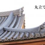 「丸立て まるたて」難しい屋根の専門用語をやさしく解説。今日の屋根用語!第488日目