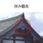 「拝み懸魚 おがみげぎょ」難しい屋根の専門用語をやさしく解説。今日の屋根用語!第492日目